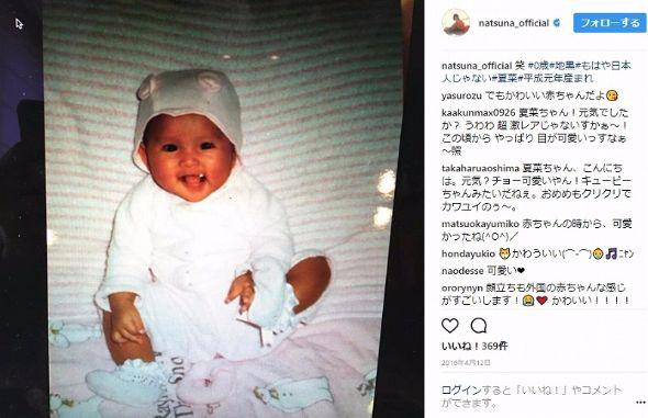 夏菜 高2 中2 Instagram 幼少期