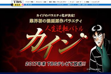 人生逆転バトル カイジ TBSテレビ バラエティ番組