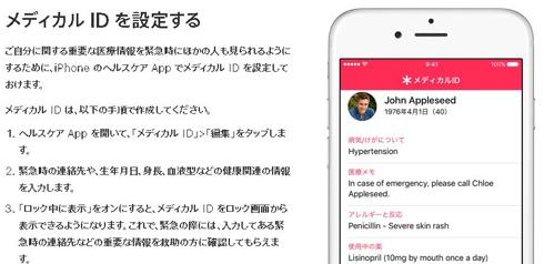 iOS11で追加されたiPhoneの「緊急SOS」機能で命拾い