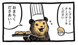 漫画 こぐまのケーキ屋さん カメントツ 書籍化