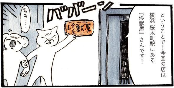 チョーヒカル ゲテモノ デート