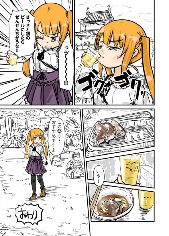 ルーツレポ「宇都宮餃子祭り」