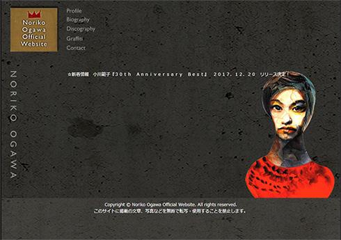 小川範子 オフィシャルサイト