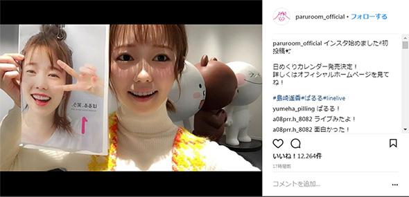 島崎遥香 Instagram 開始