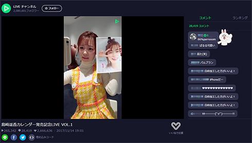 島崎遥香 Instagram LINE LIVE