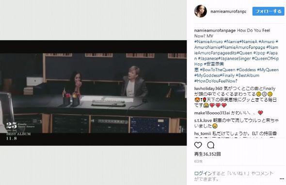 安室奈美恵 小室哲哉 Instagram How do you feel now? MV
