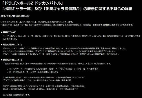 バンダイナムコゲームス ドラゴンボールZ ドッカンバトル ガシャ 誤表記