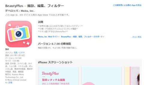 能面チャレンジ Twitter 盛れる 加工 アプリ
