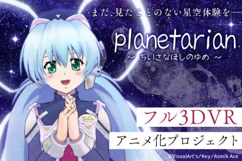 planetarian VR