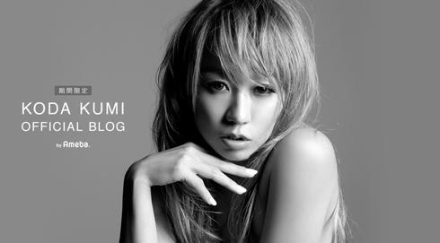 倖田來未 ブログ 10日間限定 短期間 誕生日 ライブ