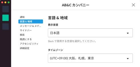 slack 日本語