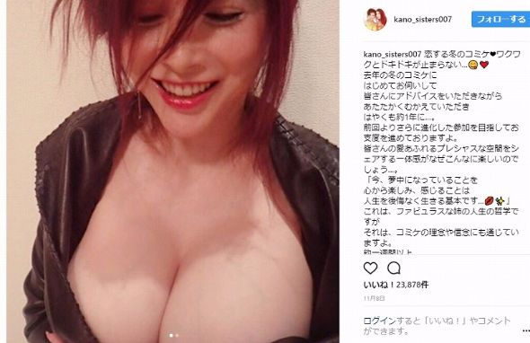 叶姉妹 美香 冬コミ コミケ コミックマーケト