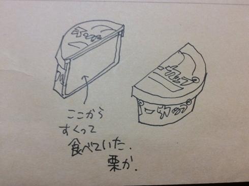 カップアイス 2等分 半分 半分ずっこ 半分こ スーパーカップ とよ田みのる 漫画 漫画家