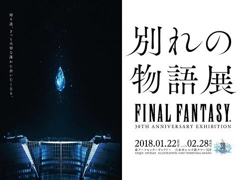 ファイナルファンタジー FINAL FANTASY FF 別れの物語展