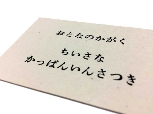 小さな 活版印刷機 大人の科学マガジン ふろく