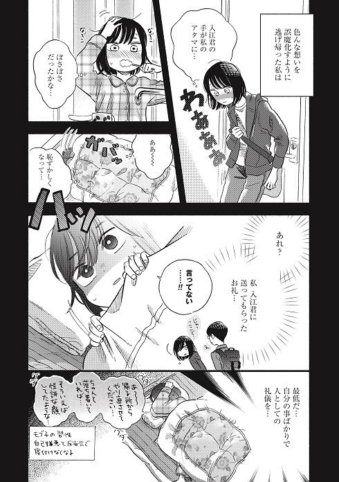 モブ子の恋