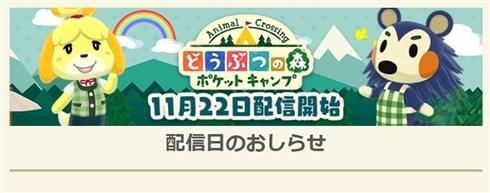 「どうぶつの森 ポケットキャンプ」配信日決定! 11月22日から