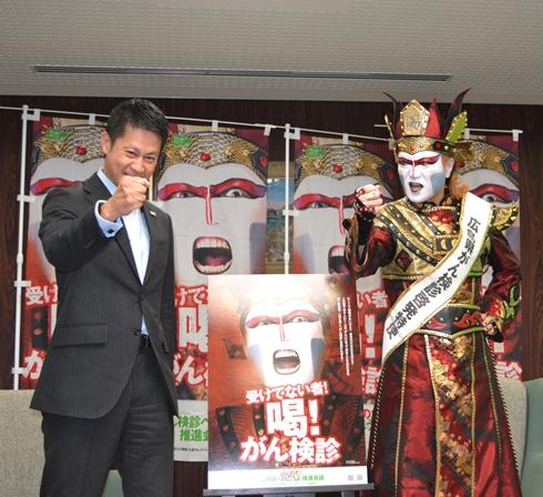 広島県 行政 デーモン閣下 がん検診 ネットで話題 聖飢魔2