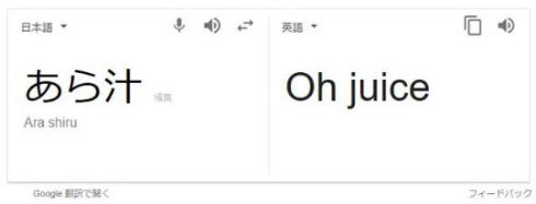息の根を止める 英語 あら汁 Google 翻訳 検索