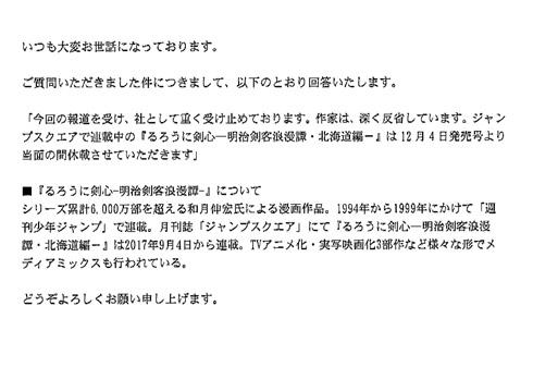 和月伸宏 逮捕 るろうに剣心