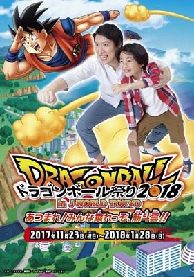 ドラゴンボール祭り