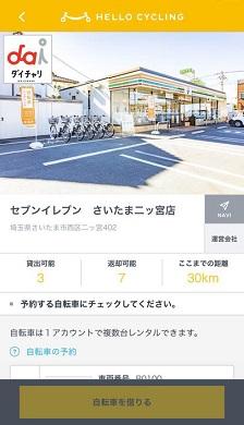 セブン-イレブン 自転車 シェアリング