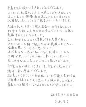 吉木りさ 和田正人 結婚