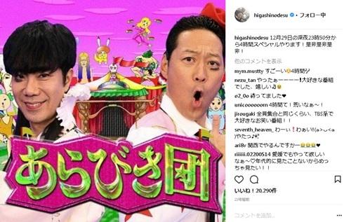 藤井隆 東野幸治 あらびき団