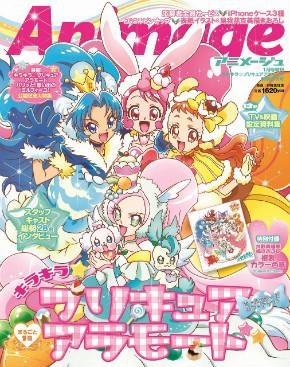 アニメージュ1月号増刊 キラキラ☆プリキュアアラモード特別増刊号