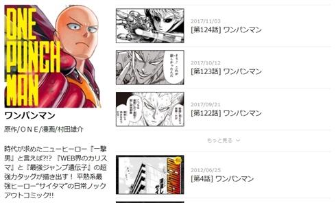 漫画『ワンパンマン』にアニメーションが追加 村田雄介の原画にアニメ版総作画監督が協力