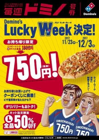 ドミノ・ピザ 750円 650円 持ち帰り