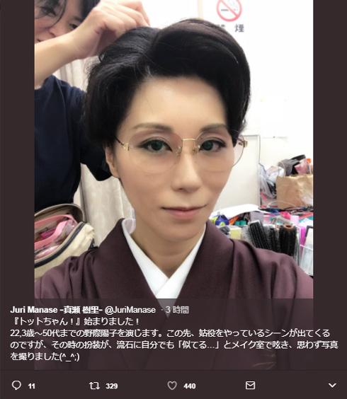 真瀬樹里 野際陽子 トットちゃん!