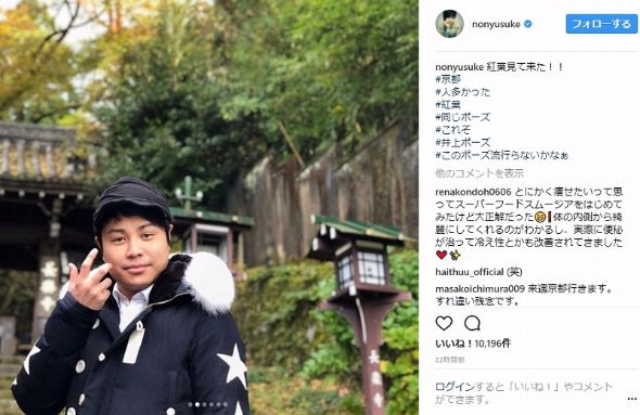 NON STYLE 井上裕介 紅葉 ナルシスト Instagram