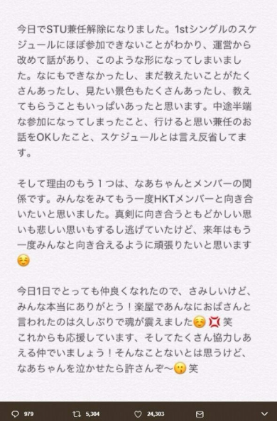 指原莉乃 STU48 HKT48 脱退 劇場支配人