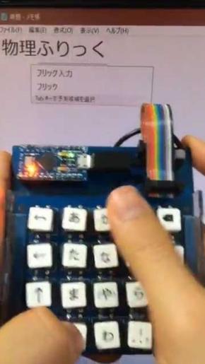 物理フリックキーボード キット 販売 製作
