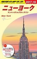 地球の歩き方 ニューヨー