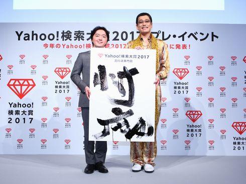 Yahoo!検索 大賞 2017