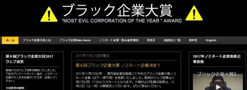 「ブラック企業大賞2017」ノミネート企業
