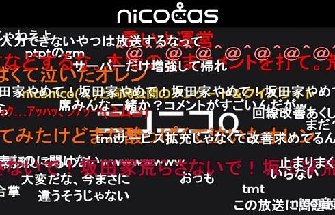 ニコキャス