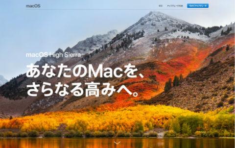 macOS High Sierra 脆弱性
