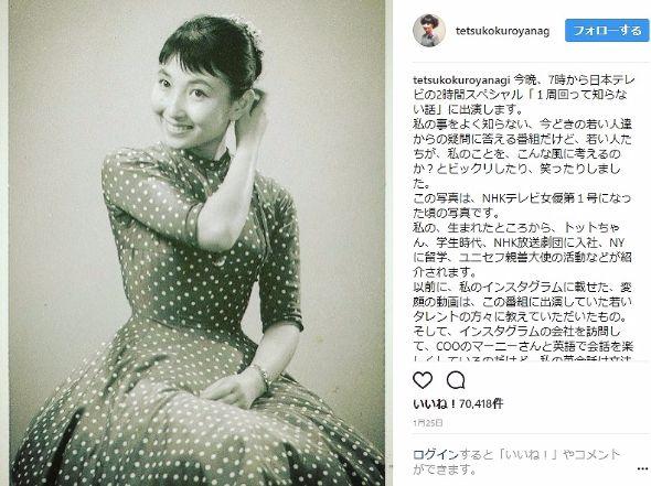 黒柳徹子 NHK トットちゃん