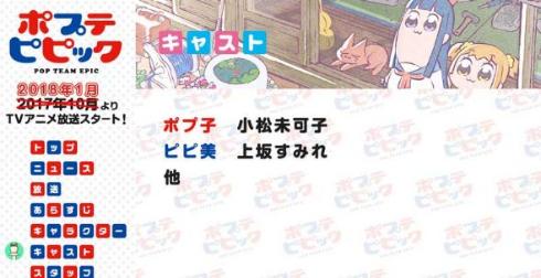 ポプテピピック アニメ 声優 先行上映会