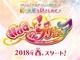 プリキュア第15弾「HUGっと!プリキュア」に決定 2018年春、放送スタート