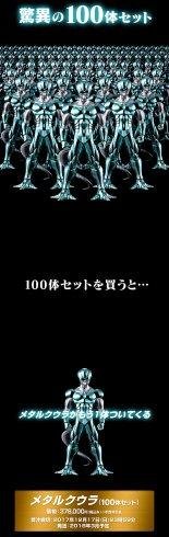 ドラゴンボール メタルクウラ フォギュア プレミアムバンダイ 100体