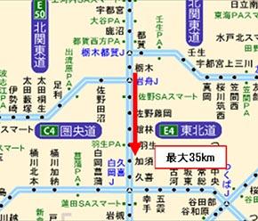 1月2日、東北自動車道上り「加須IC付近」の渋滞発生区間