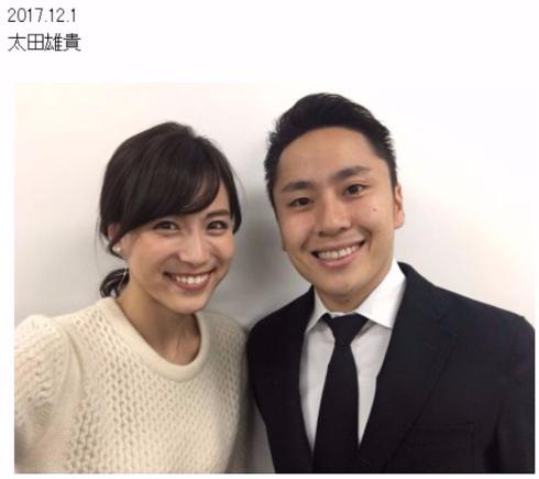 太田雄貴 笹川友里 結婚