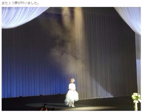 平祐奈 ウエディングドレス ブログ 未成年だけどコドモじゃない