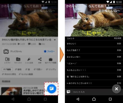 niconico 動画 android スマートフォン アップデート