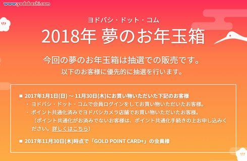 福袋 ヨドバシ 2017