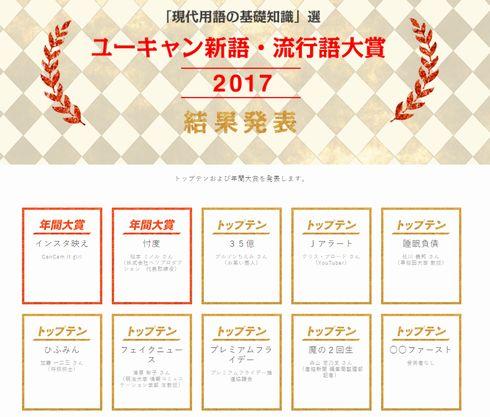 ユーキャンん 新語 流行語 2017 インスタ映え 忖度